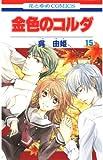 金色のコルダ 15 (花とゆめコミックス)