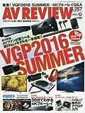 AV REVIEW Vol.257 2016年9月号