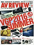 AV REVIEW Vol.257 2016年9月号