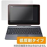 OverLay Plus for ASUS TransBook T100TAL / T100TAM 低反射 アンチグレア 非光沢 保護 シート フィルム OLT100TA/1