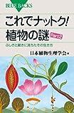 これでナットク! 植物の謎 Part2 (ブルーバックス) 画像