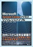 Microsoft System Centerファミリ リファレンスバイブル