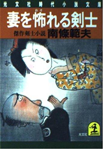 妻を怖れる剣士 (光文社時代小説文庫)