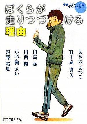 青春スポーツ小説アンソロジー ぼくらが走りつづける理由(ポプラ文庫ピュアフル ん-1-14)の詳細を見る