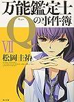 万能鑑定士Qの事件簿VII (角川文庫)