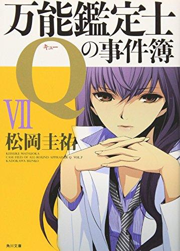 万能鑑定士Qの事件簿VII (角川文庫)の詳細を見る