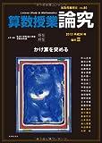 算数授業研究 VOL.80