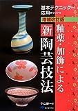 増補改訂版 釉薬・加飾による新陶芸技法