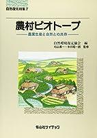 農村ビオトープ―農業生産と自然との共存 (自然復元特集)