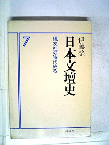 日本文壇史〈7〉硯友社の時代終る (1978年)