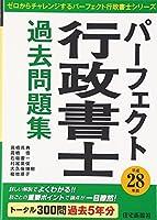 パーフェクト行政書士過去問題集〈平成28年版〉 (ゼロからチャレンジするパーフェクト行政書士シリーズ)