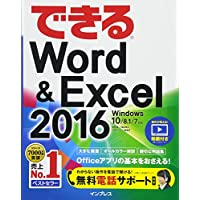 (無料電話サポート付)できるWord&Excel 2016 Windows 10/8.1/7対応
