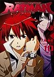 RATMAN (10) (カドカワコミックス・エース)