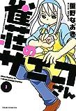 雀荘のサエコさん(1) (近代麻雀コミックス)