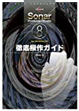THE BEST REFERENCE BOOKS EXTREME Sonar8 Producer/Studio for Windows PC徹底操作ガイド