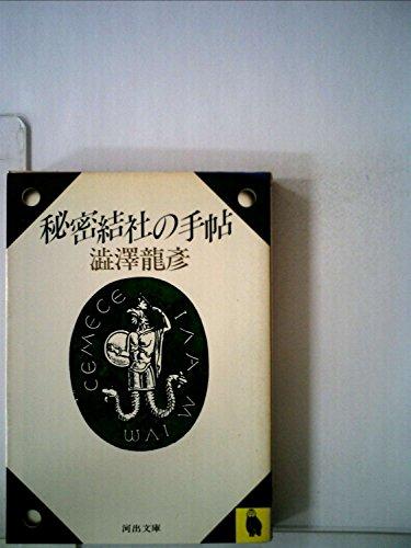 秘密結社の手帖 (1984年) (河出文庫)の詳細を見る