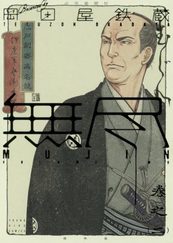 MUJIN ―無尽―  2巻 (コミック(YKコミックス))の詳細を見る
