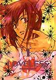 LOVELESS: 1 (ZERO-SUMコミックス)