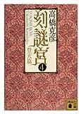 刻謎宮(4) 登天篇 (講談社文庫)