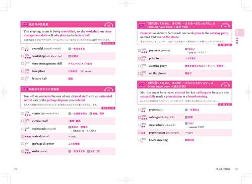 かんき出版『TOEICテストに必要な文法・単語・熟語が同時に身につく本』