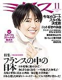 ミセス 2018年 11月号 (雑誌) 画像