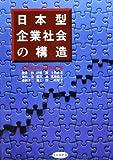 日本型企業社会の構造
