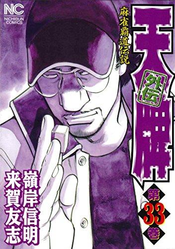 天牌外伝(33) (ニチブンコミックス)