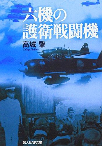 六機の護衛戦闘機―併載・非情の空 (光人社NF文庫)の詳細を見る