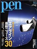 Pen (ペン) 2008年 7/1号 [雑誌]