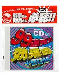 効果音CD 99連発