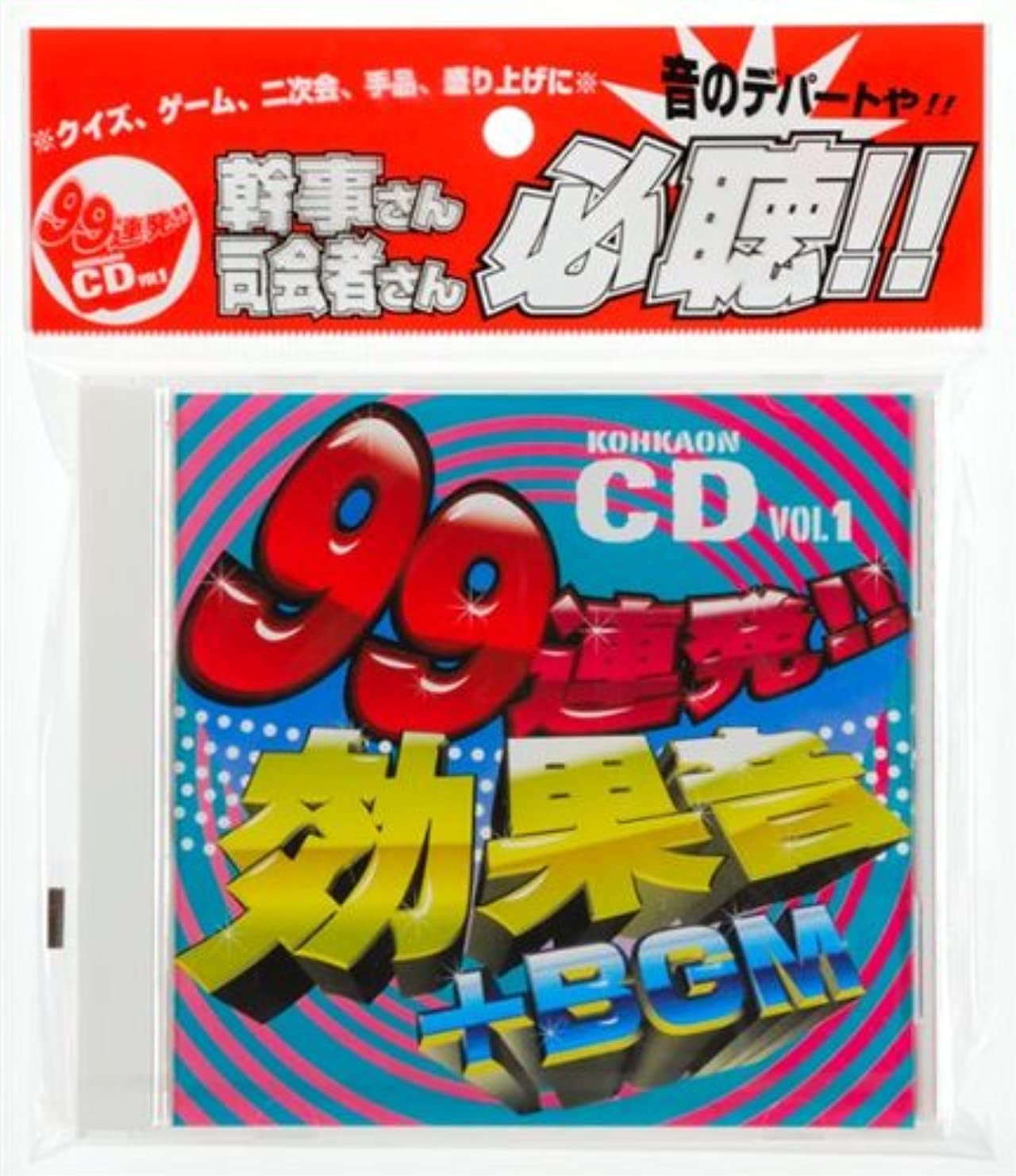喜ぶびっくりする個人的に効果音CD 99連発