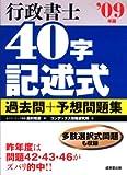 行政書士 40字記述式過去問+予想問題集〈'09年版〉