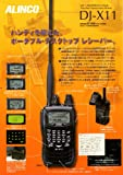 ALINCO 広帯域受信機 ワイドバンドレシーバー DJ-X11