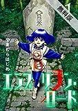 エンブリヲン・ロード(1)【期間限定 無料お試し版】 (サンデーGXコミックス)