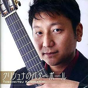 クリシュナのバターボール TOSHIMITSU KAMIGAICHI