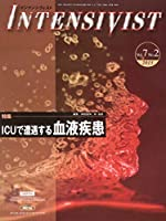 INTENSIVIST Vol.7 No.2 2015 (特集:ICUで遭遇する血液疾患)