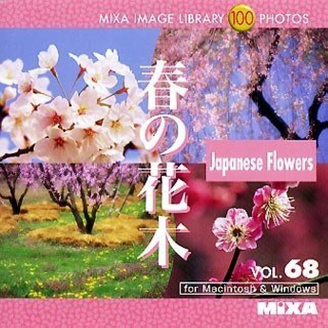 亜熱帯緊張するイライラするMIXA Image Library Vol.68「春の花木」