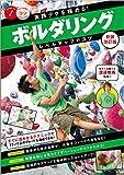 実践テクを極める! ボルダリング レベルアップのコツ 新装改訂版 (コツがわかる本!)