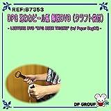 ◆手品?マジック◆泡わわビール瓶 解説DVD(クラフト袋付) ◆B7353