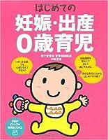 はじめての妊娠・出産・0歳育児 (PHPビジュアル実用BOOKS)