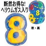 バルーン 数字 【8】 誕生日 ヘリウムガス入り mb-066-8