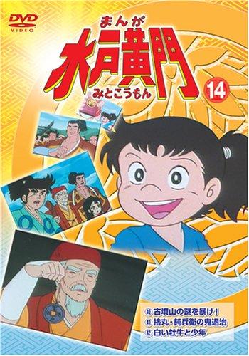 まんが水戸黄門14 [DVD]