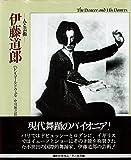伊藤道郎—人と芸術