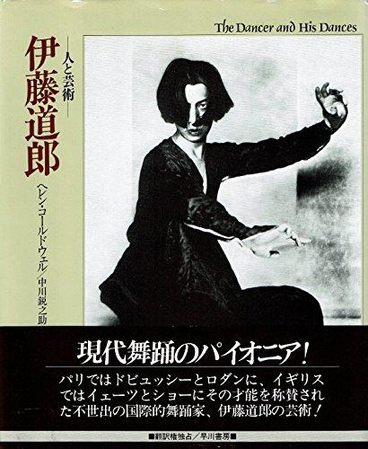 伊藤道郎―人と芸術