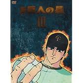 新 巨人の星 DVD-BOX(3)