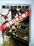 ソ連軍日本上陸!―第三次世界大戦・日本篇 (1979年)