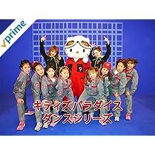 キティズパラダイスダンスシリーズ