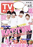 週刊TVガイド(関東版) 2016年3月11日号