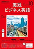 NHKラジオ 実践ビジネス英語 2017年 10月号 [雑誌] (NHKテキスト)