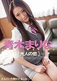 大人の恋 青木まりな Air control [DVD]